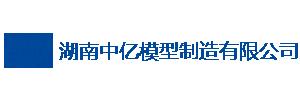 湖南中亿德赢vwin网站制造有限公司