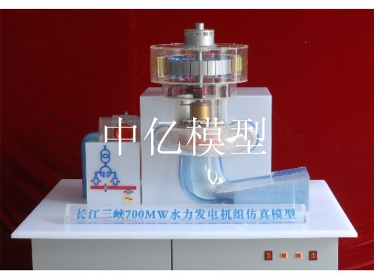 700WM水利发电模型